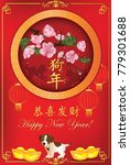 happy chinese new year 2018.... | Shutterstock .eps vector #779301688