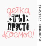 baby  you are just cosmos.... | Shutterstock .eps vector #779373463