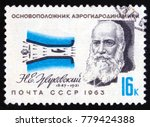 Small photo of Postage stamp USSR 1963 Shows N. E. Zhukovski, aerodynamics pioneer, and pressurized air tunnel. Over black backgraund.