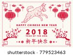 dog  chinese zodiac symbol of... | Shutterstock .eps vector #779523463