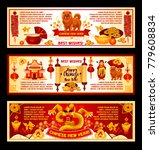chinese new year greeting... | Shutterstock .eps vector #779608834