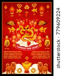 happy chinese new year wish or... | Shutterstock .eps vector #779609224