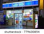 osaka  jp   apr. 6  lawson... | Shutterstock . vector #779630854
