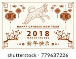 happy chinese new year 2018... | Shutterstock .eps vector #779637226
