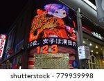 osaka  japan   august 6 2017  ... | Shutterstock . vector #779939998