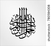 bismillah written in islamic or ... | Shutterstock .eps vector #780584308