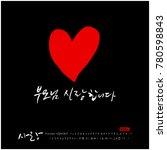 handwritten calligraphy   i... | Shutterstock .eps vector #780598843