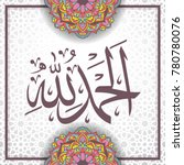 vector of alhamdulillah in... | Shutterstock .eps vector #780780076
