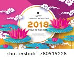 pink origami waterlily or lotus ... | Shutterstock .eps vector #780919228