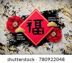 happy chinese new year design ... | Shutterstock .eps vector #780922048