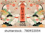 happy chinese new year design ... | Shutterstock .eps vector #780922054