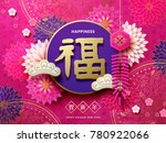 fortune and happy new year in... | Shutterstock .eps vector #780922066