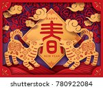 Chinese New Year Design  Sprin...