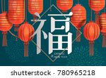 chinese new year art  elegant... | Shutterstock .eps vector #780965218