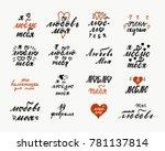 vector valentines day lettering ... | Shutterstock .eps vector #781137814