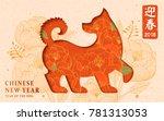 chinese new year art  dog... | Shutterstock . vector #781313053