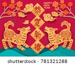 happy new year in chinese word... | Shutterstock . vector #781321288