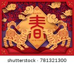 chinese new year design  spring ... | Shutterstock . vector #781321300
