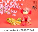 tradition chinese cloth doll... | Shutterstock . vector #781369564
