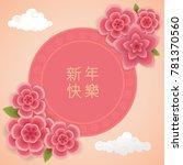 chinese new year   dog year... | Shutterstock .eps vector #781370560