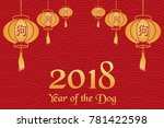 chinese new year greeting card...   Shutterstock .eps vector #781422598
