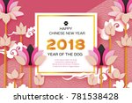 beautiful origami pink... | Shutterstock .eps vector #781538428