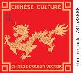 chinese dragon vector  dragon ... | Shutterstock .eps vector #781588888