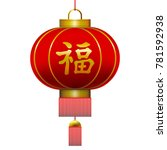 chinese new year traditional... | Shutterstock .eps vector #781592938