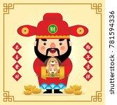 2018  cute cartoon chinese god... | Shutterstock .eps vector #781594336