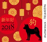 2018 chinese greeting card  for ... | Shutterstock .eps vector #781640596