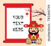chinese new year template... | Shutterstock .eps vector #781666744