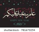 happy new year in creative... | Shutterstock .eps vector #781673254