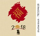chinese new year 2018. greeting ... | Shutterstock .eps vector #782104618
