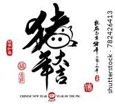 calligraphy translation  year... | Shutterstock .eps vector #782426413