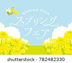 field of canola flower with ... | Shutterstock .eps vector #782482330