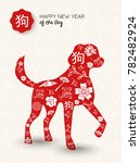 chinese new year 2018 greeting... | Shutterstock . vector #782482924