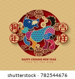 2018 chinese new year  year of... | Shutterstock .eps vector #782544676