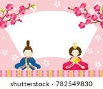 vector illustration of a doll... | Shutterstock .eps vector #782549830