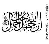 arabic calligraphy of hadith... | Shutterstock .eps vector #782731000