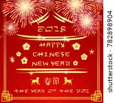 2018 chinese new year card.... | Shutterstock .eps vector #782898904