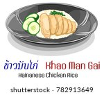 thai food   khao man gai ... | Shutterstock .eps vector #782913649
