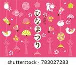 vector illustration of a doll... | Shutterstock .eps vector #783027283