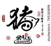 pig chinese calligraphy. bottom ...   Shutterstock .eps vector #783183898