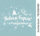 "text in russian  ""happy new... | Shutterstock .eps vector #783280480"