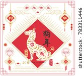 year of the dog chinese new... | Shutterstock .eps vector #783311446