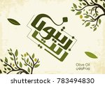 olive oil in arabic calligraphy ... | Shutterstock .eps vector #783494830