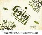 olive oil in arabic calligraphy ... | Shutterstock .eps vector #783494830