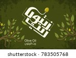 olive oil in arabic calligraphy ...   Shutterstock .eps vector #783505768