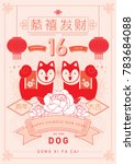 chinese new year of the dog... | Shutterstock .eps vector #783684088