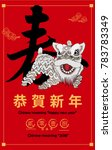 chinese lion dance  happy...   Shutterstock .eps vector #783783349